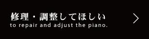 仙台ピアノ工房の修理・調整