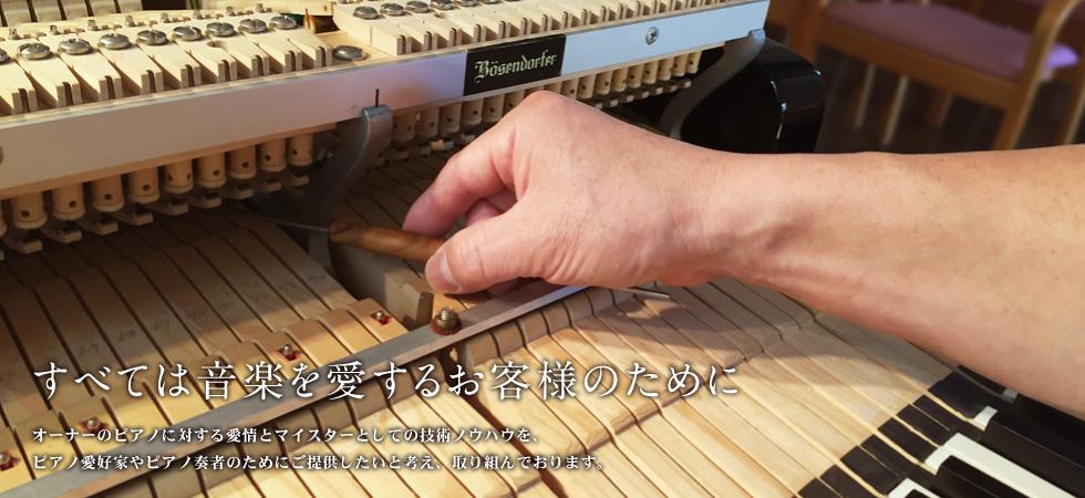 ピアノの修理をしている様子