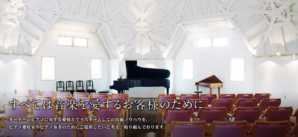 仙台ピアノ工房の外観