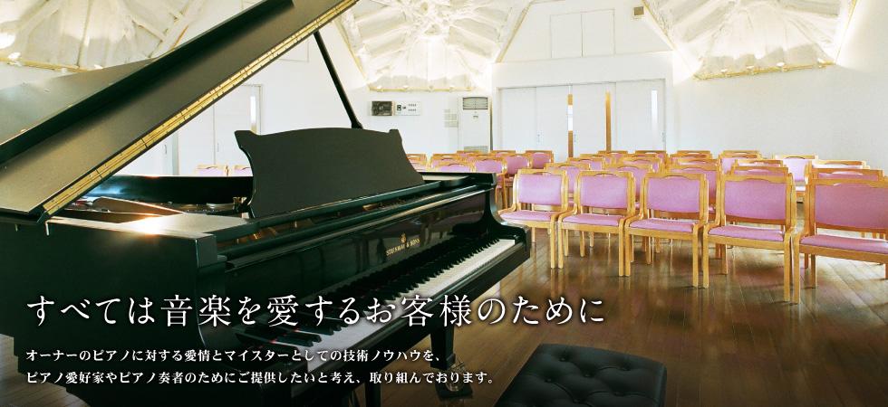 仙台ピアノ工房の目印となる標識